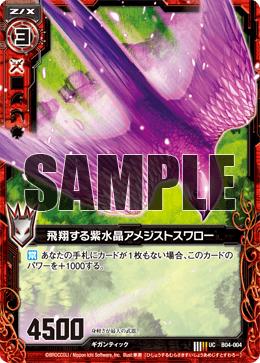 飛翔する紫水晶アメジストスワロー