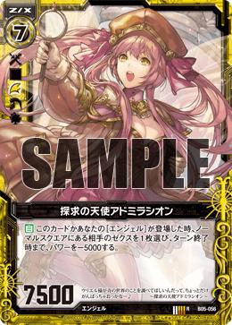 探求の天使アドミラシオン