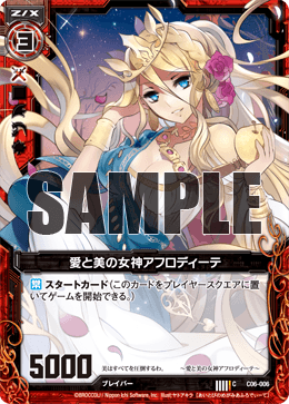 愛と美の女神アフロディーテ