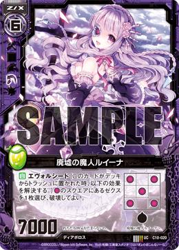 廃墟の魔人ルイーナ