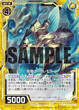 聖獣オーラレモラ