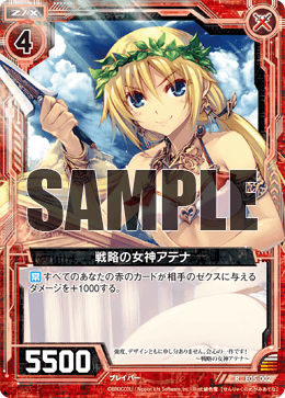 戦略の女神アテナ