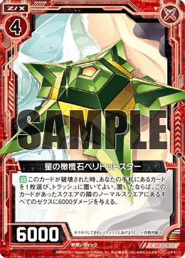 星の橄欖石ペリドットスター