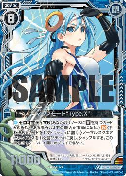 """マリンモード """"Type.X"""""""