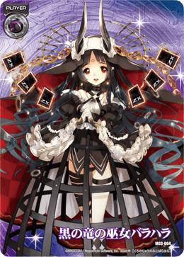 黒の竜の巫女バラハラ
