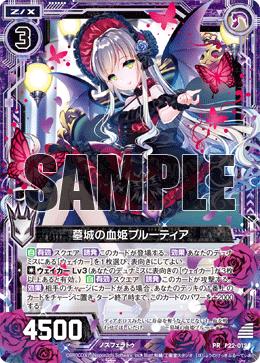 墓城の血姫ブルーティア
