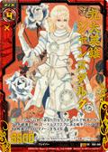 九大英雄 圣女贞德