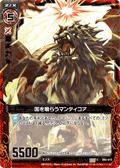 噬国的蝎尾狮
