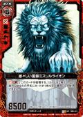 雄壮的灵银 秘银狮子