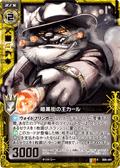 暗黑街之王 反耳猫