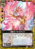 圣兽 灵气骏鹰