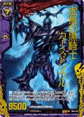 虚无的黑骑士 诅咒之魂