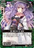 遥想的十手 紫苑