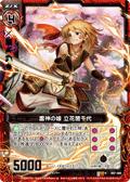 雷神之女 立花誾千代