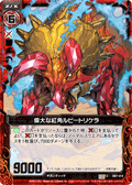 伟大的红角 红宝石三角龙