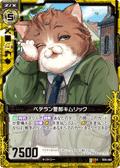 老牌警官 希姆利克猫