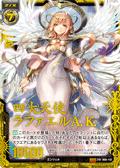 四大天使 拉斐尔A.K.