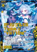 """起源型XIII Type.V """"Vb11De"""""""