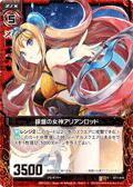 银盘的女神 阿丽安萝德