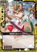 神乐舞巫女 欧西猫