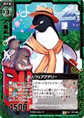 兽人 阿德利企鹅人