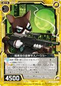 暗黑街的狙击手 雪鞋猫