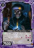冥术师 骷髅炼金术士