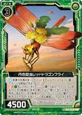 丹色昆虫 赤蜻蛉