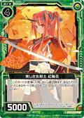 美丽的女剑士 红轮花