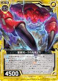 圣兽 灵气巨蟹