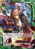 钢之巨木 王犀角