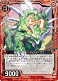 超重的翠岩 绿柱石戟龙