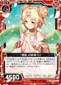 『侥幸』的妖精 佩里
