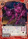 团结的紫石 玫瑰榴石鬣狗