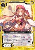 特务天使 爱德蜜拉西昂