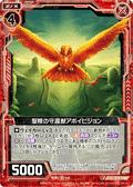 圣陵的守护兽 火境鸽