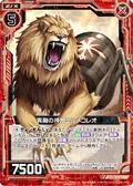 异融的神兽 蚁狮