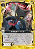 新猫警官 曼德勒猫