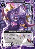 神殿的守护兽 阿弗潘萨