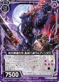 咆月暗虐之牙 黑剑八魂 玛尔帝西昂