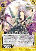 终末的四大天使 神镰之阿萨谢尔