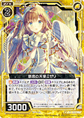 慈悲的天使 米泽丽