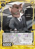 组织的司机 爱琴海猫