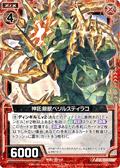 神谕剑兽 绿柱石戟龙