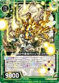 黄金树的守护者 细叶榕金龟子