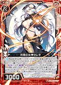 月华的女神 塞勒涅