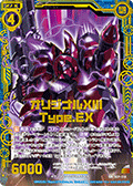 起源型XIII Type.EX