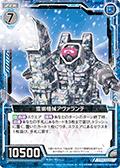 雪崩机械 雪崩式