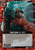 暴乱的巨兽 贝希摩斯