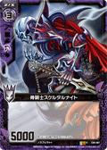 骨骑士 骷髅骑士